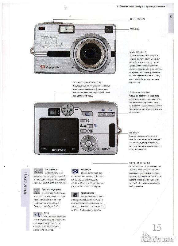 Иллюстрация 33 из 33 для Библия цифровой фотографии - Крис Джордж | Лабиринт - книги. Источник: Дочкин  Сергей Александрович