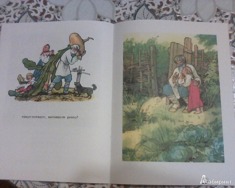 Иллюстрация 9 из 15 для Репка | Лабиринт - книги. Источник: Вам письмо