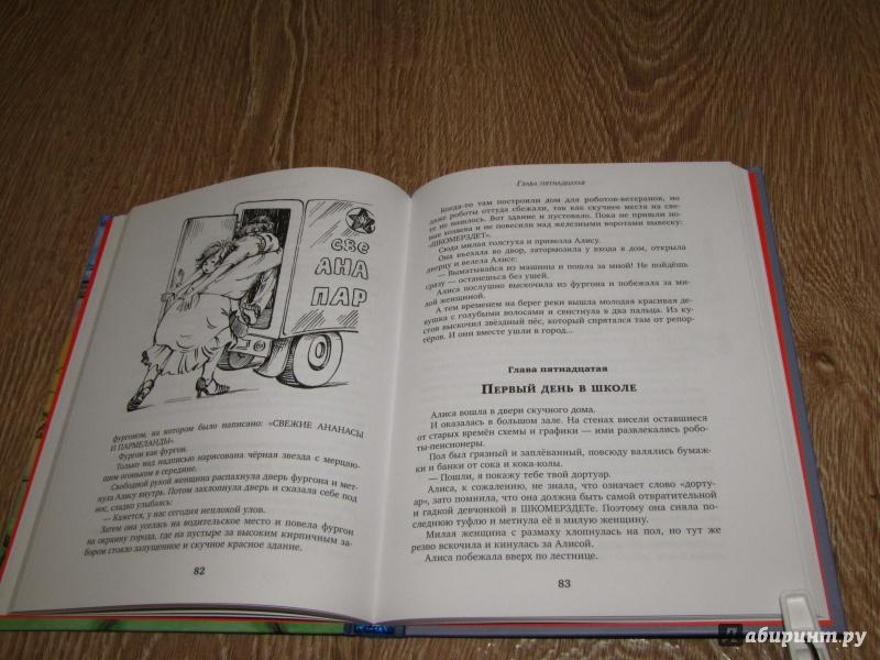 Иллюстрация 32 из 41 для Звёздный пёс - Кир Булычев | Лабиринт - книги. Источник: leo tolstoy