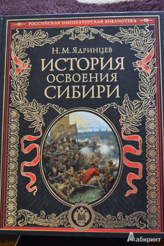 Иллюстрация 15 из 42 для История освоения Сибири - Николай Ядринцев | Лабиринт - книги. Источник: ChaveZ
