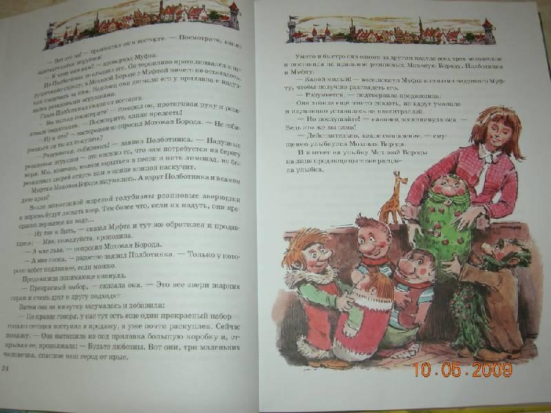 Иллюстрация 4 из 47 для Муфта, Полботинка и Моховая Борода. Новые приключения - Эно Рауд   Лабиринт - книги. Источник: Соловей