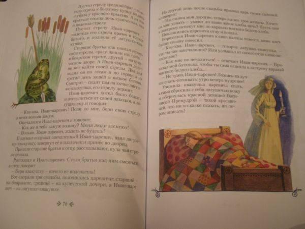 Иллюстрация 10 из 13 для Русские волшебные сказки | Лабиринт - книги. Источник: Кин-дза-дза
