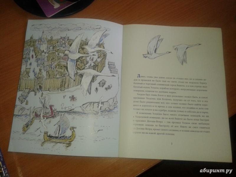 Иллюстрация 20 из 24 для Слепая лошадь - Константин Ушинский | Лабиринт - книги. Источник: Пономарева  Жанна