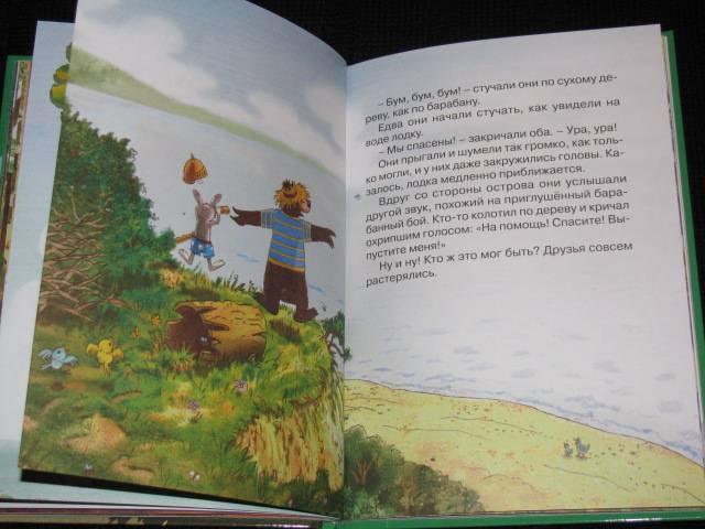 Иллюстрация 42 из 48 для Сокровище Острова Бузины - Валько | Лабиринт - книги. Источник: Nemertona