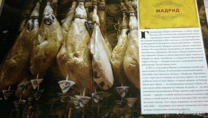 Иллюстрация 11 из 33 для Испания. Кулинарное путешествие. Марио Баталии в компании Гвинет Пэлтроу - Джулия Тершен | Лабиринт - книги. Источник: Леонид Сергеев