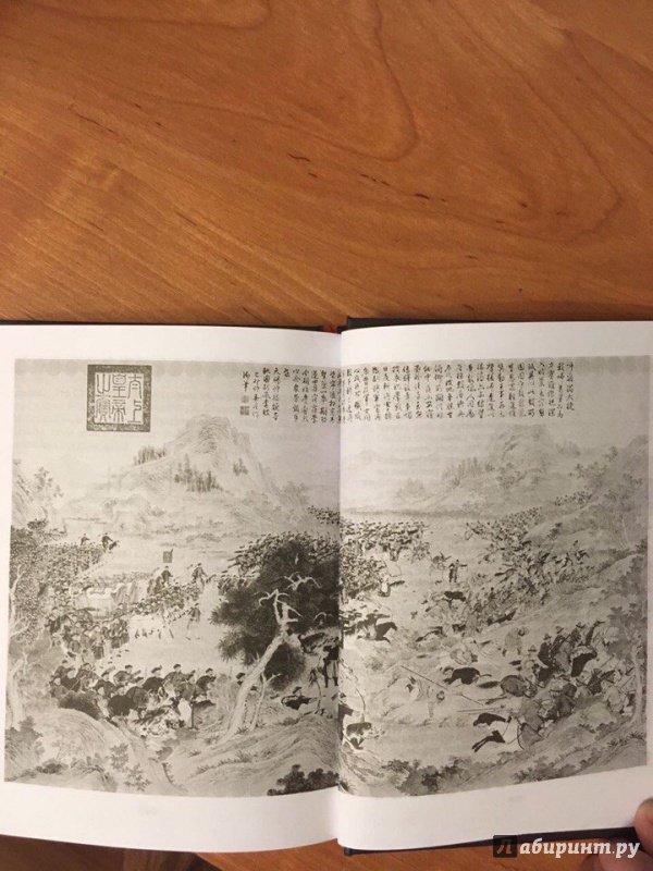 Иллюстрация 11 из 25 для 36 стратагем. Сокровенная книга по военной тактике | Лабиринт - книги. Источник: Лабиринт