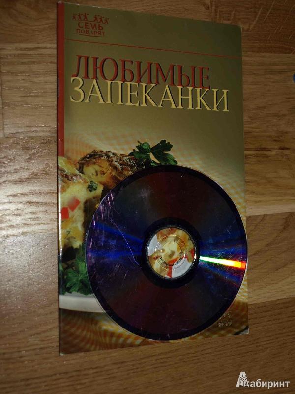 Иллюстрация 2 из 38 для Любимые запеканки   Лабиринт - книги. Источник: Гусева  Анна Сергеевна