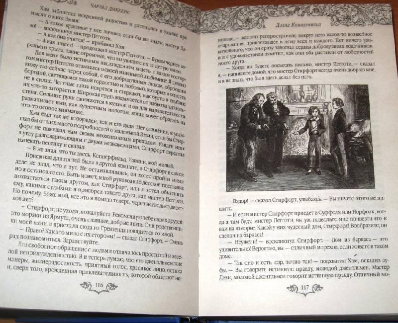 Иллюстрация 39 из 42 для Дэвид Копперфильд - Чарльз Диккенс | Лабиринт - книги. Источник: Zhanna