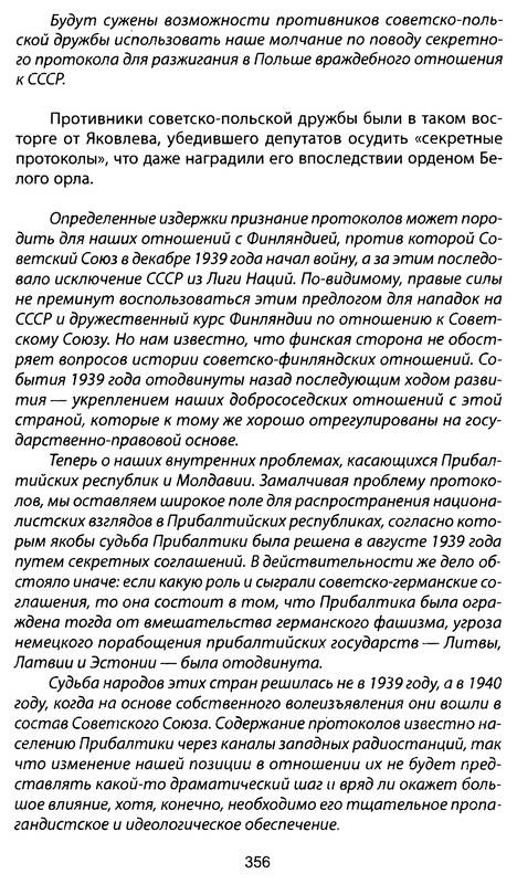 Иллюстрация 29 из 29 для Секретные протоколы, или Кто подделал пакт Молотова - Риббентропа - Алексей Кунгуров | Лабиринт - книги. Источник: Ялина