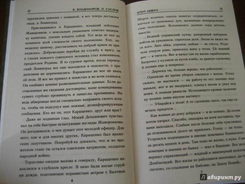 Иллюстрация 11 из 12 для Агент абвера - Владимиров, Суслов | Лабиринт - книги. Источник: Волков  Александр Александрович