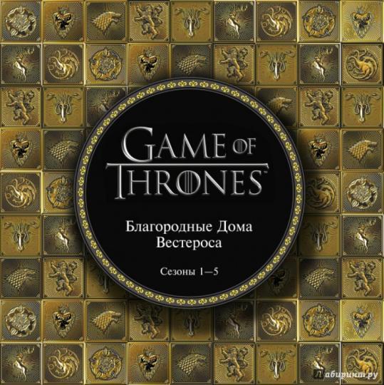 куда вводить коды в войны престолов