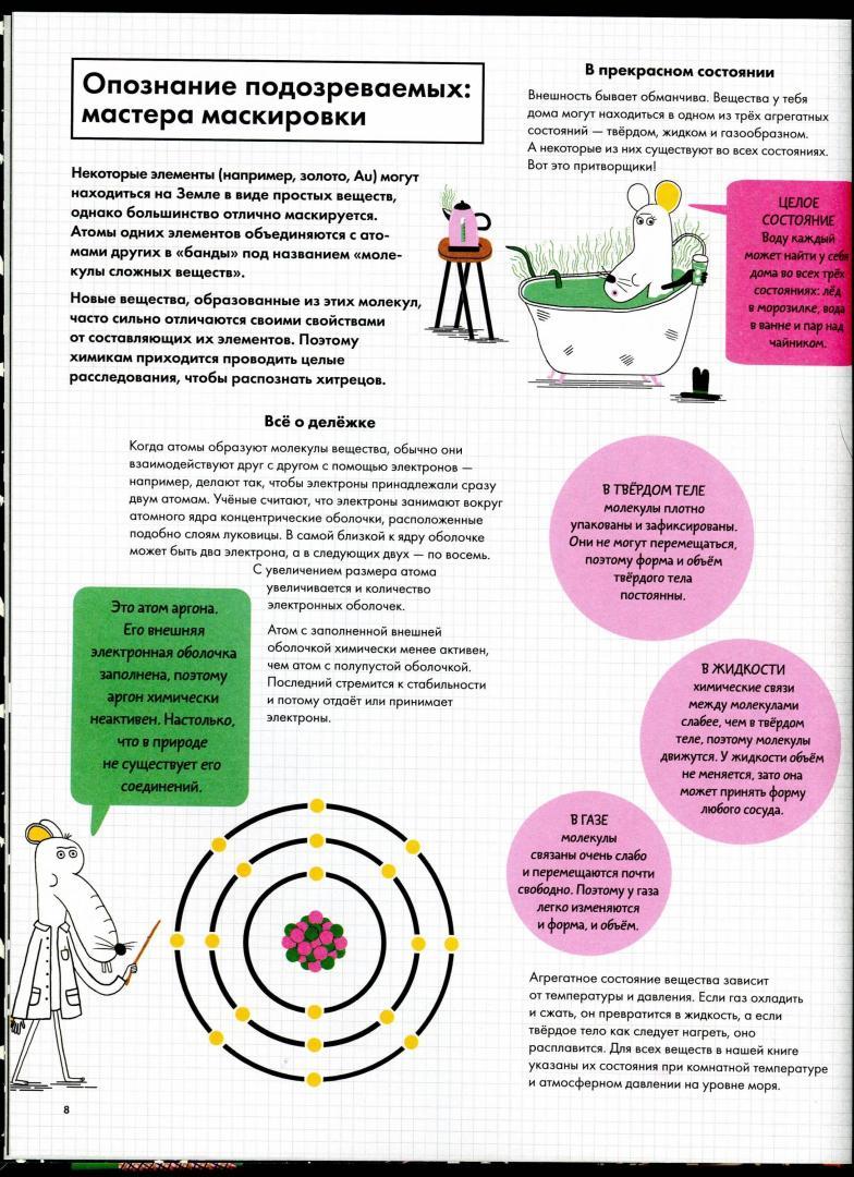 Иллюстрация 18 из 50 для Элементарно! Вся таблица Менделеева у тебя дома - Майк Барфилд | Лабиринт - книги. Источник: Максимова  Екатерина
