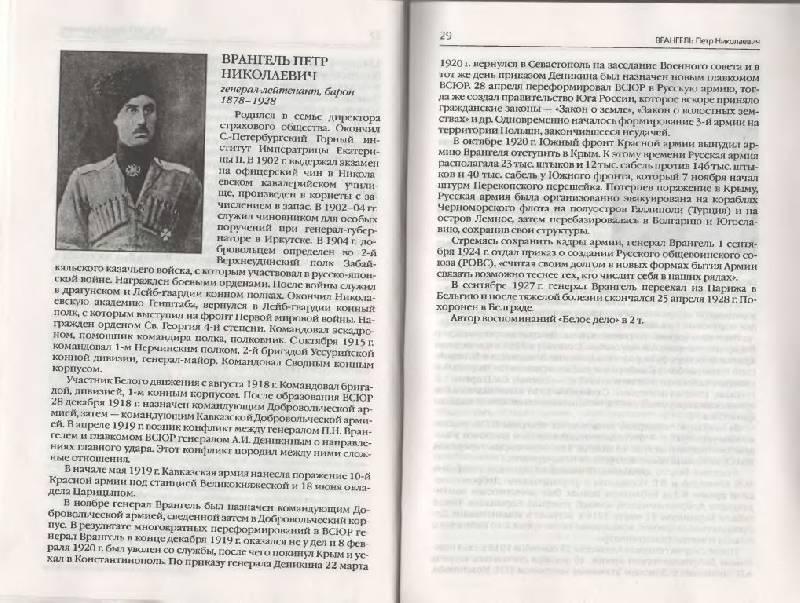 Иллюстрация 2 из 19 для Белое движение. 900 биографий крупнейших представителей русского военного зарубежья - Рудольф Шмаглит   Лабиринт - книги. Источник: Юта