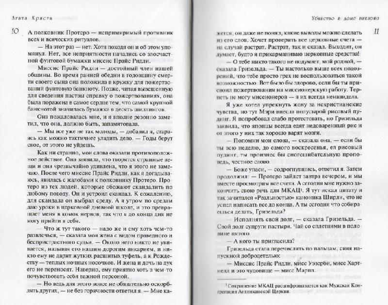 Иллюстрация 7 из 15 для Убийство в доме викария - Агата Кристи | Лабиринт - книги. Источник: Zhanna