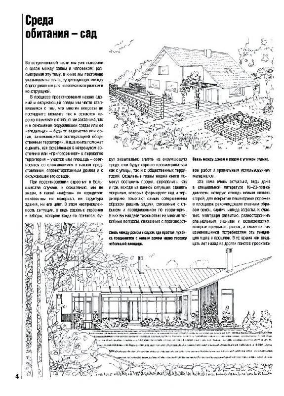 Иллюстрация 1 из 37 для Дизайн садового участка. Нестандартные решения - Йожеф Косо | Лабиринт - книги. Источник: Юта