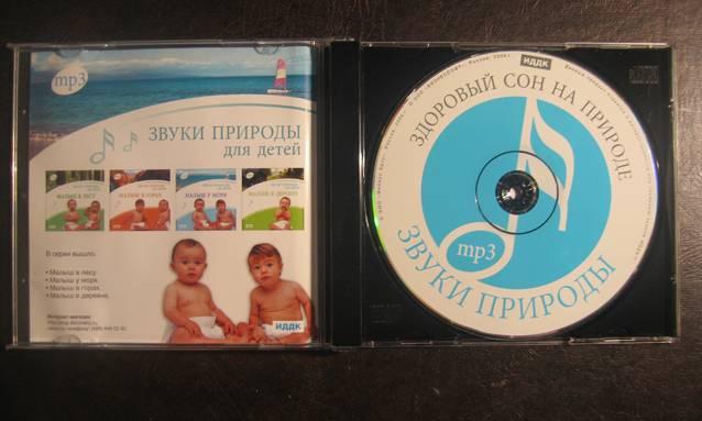 Иллюстрация 1 из 4 для CD Малыш в лесу (CDmp3) | Лабиринт - аудио. Источник: Alina