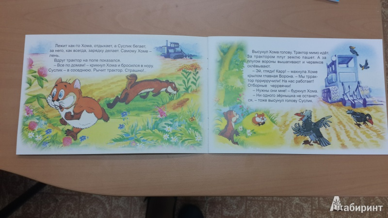 Иллюстрация 18 из 47 для Как Хома на дальнее поле за рощу ходил - Альберт Иванов | Лабиринт - книги. Источник: ИринаИ