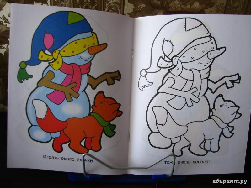 Иллюстрация 15 из 19 для Раскраска для малышей. Новогодняя ...