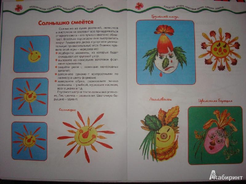 Иллюстрация 6 из 22 для Мастерилка № 7. Листья, травы, семена. Аппликация из листьев - Татьяна Рогаткина   Лабиринт - книги. Источник: Ирчик