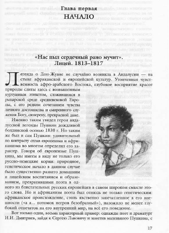 Иллюстрация 2 из 5 для Пушкин: Непричесанная биография. Издание 4-е дополненное - Леонид Аринштейн | Лабиринт - книги. Источник: SpyLady