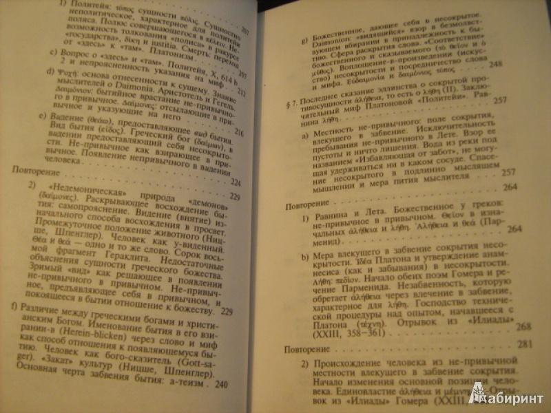 Иллюстрация 8 из 13 для Парменид - Мартин Хайдеггер | Лабиринт - книги. Источник: Mashutka