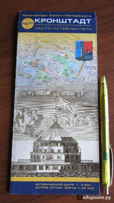 Иллюстрация 1 из 5 для Пригороды Санкт-Петербурга. Кронштадт. Карта-путеводитель | Лабиринт - книги. Источник: -