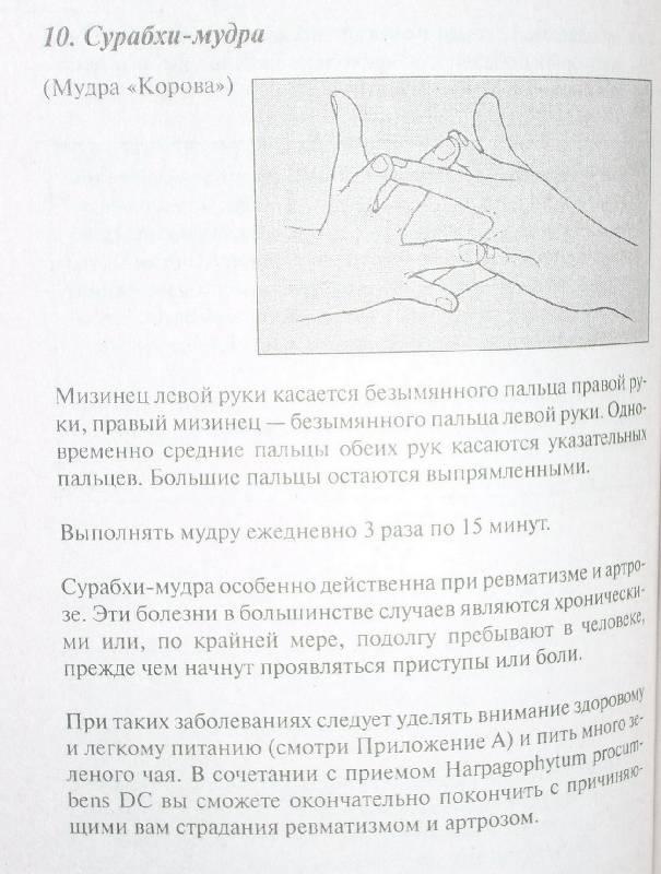 Иллюстрация 4 из 4 для Мудры: Йога для пальцев: Обретение здоровья - Гертруд Хирши | Лабиринт - книги. Источник: Качура Светлана Анатольевна