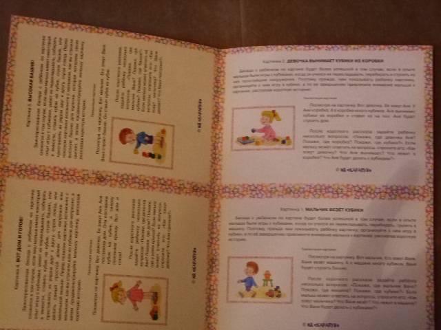 Иллюстрация 5 из 6 для Строим дом хороший. - Юлия Разенкова | Лабиринт - книги. Источник: *  Надежда
