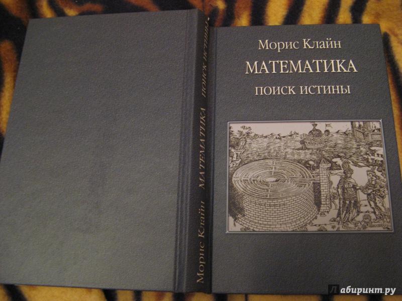 Иллюстрация 1 из 30 для Математика. Поиск истины - Морис Клайн | Лабиринт - книги. Источник: Ольга