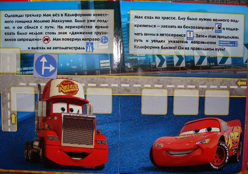 Иллюстрация 1 из 4 для Тачки на дорогах. Книжка с магнитами - Татьяна Пименова | Лабиринт - книги. Источник: Arina