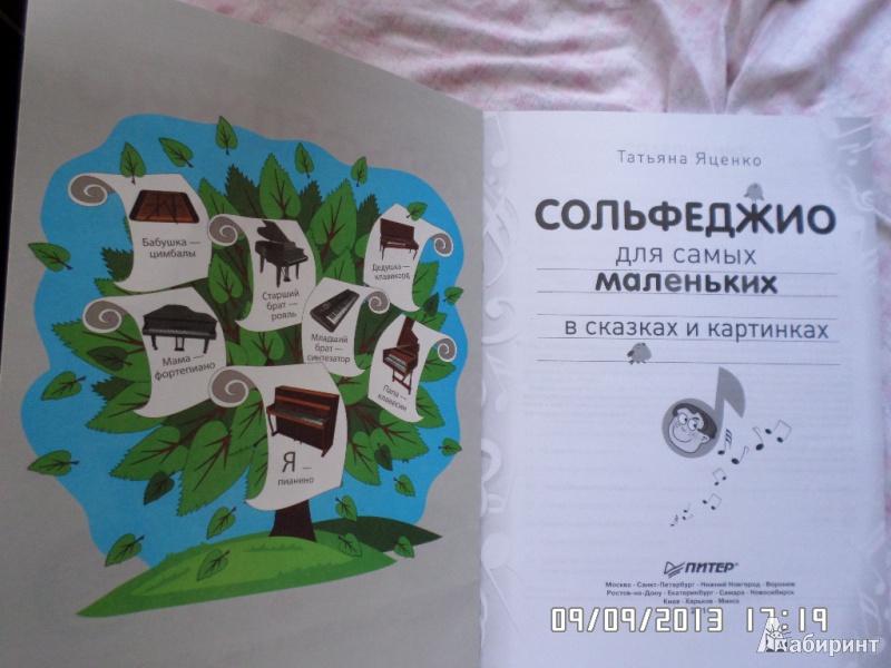 Иллюстрация 3 из 8 для Сольфеджио для самых маленьких - Татьяна Яценко | Лабиринт - книги. Источник: Селина