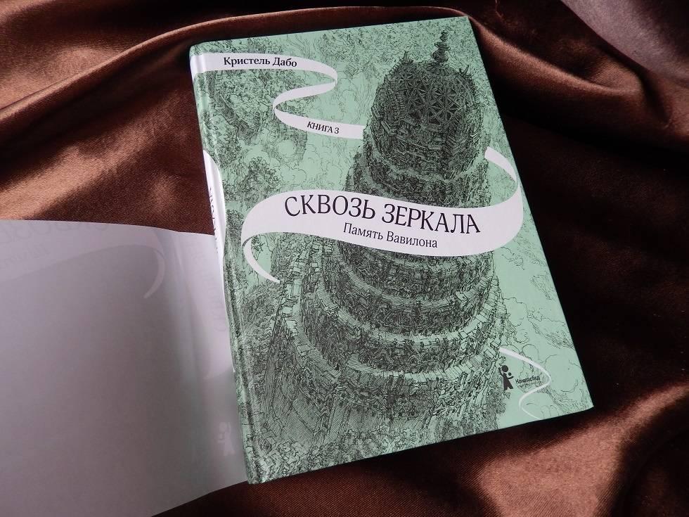Иллюстрация 38 из 69 для Сквозь зеркала. Книга 3. Память Вавилона - Кристель Дабо | Лабиринт - книги. Источник: Тишина