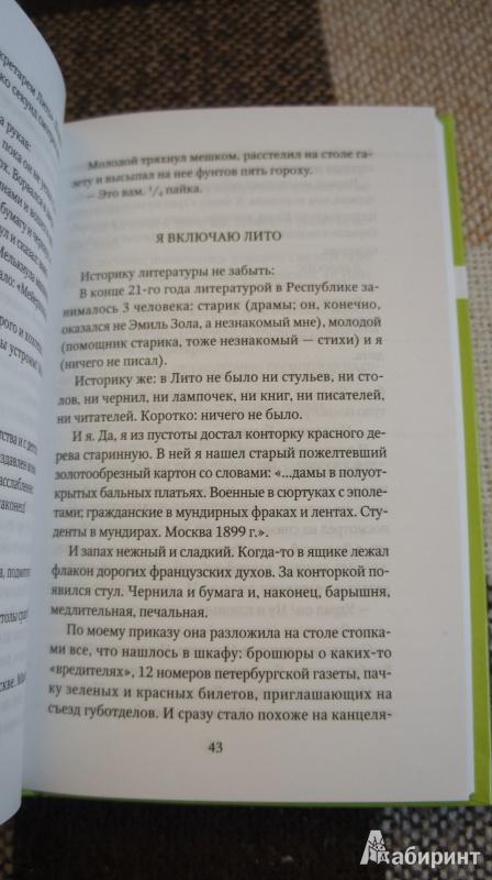 Иллюстрация 11 из 23 для Роковые яйца - Михаил Булгаков | Лабиринт - книги. Источник: Марфа Х.К.