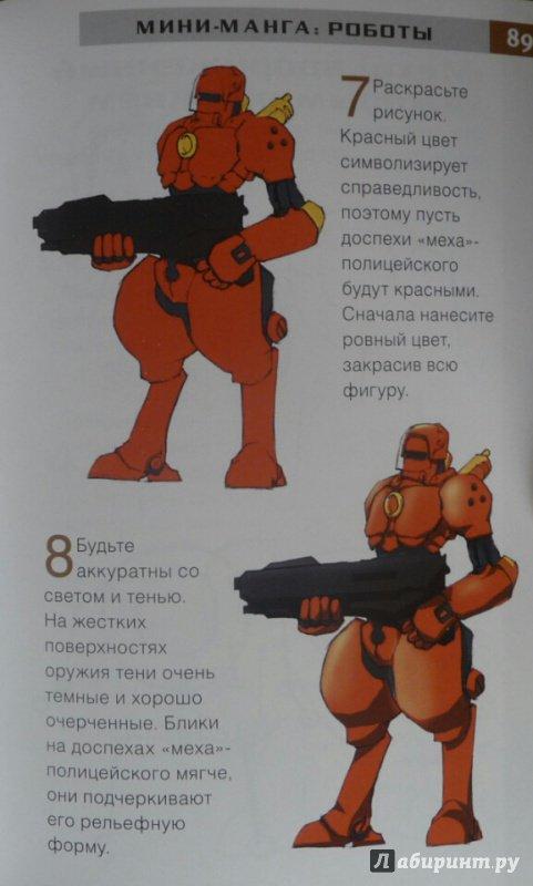 Иллюстрация 8 из 10 для Мини-манга: роботы. Карманный справочник по рисованию - Йишан Ли | Лабиринт - книги. Источник: SiB