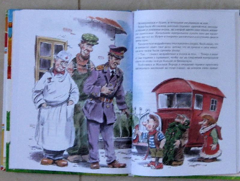 Иллюстрация 49 из 53 для Муфта, Полботинка и Моховая Борода - Эно Рауд   Лабиринт - книги. Источник: Земляникина Анна