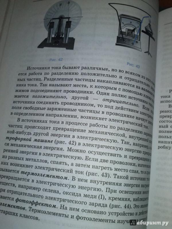 Иллюстрация 1 из 17 для Физика. 8 класс. Учебник - Александр Перышкин   Лабиринт - книги. Источник: Лира