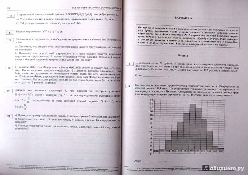 Решение задача по математике егэ 2015 базис линейного пространства решение задач