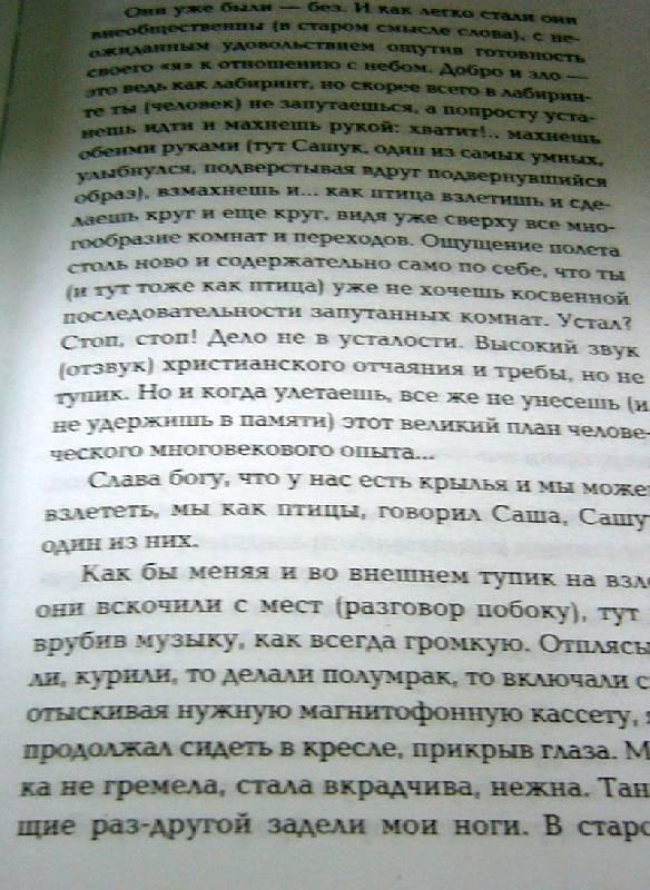 Иллюстрация 1 из 14 для Кавказский пленный - Владимир Маканин   Лабиринт - книги. Источник: Nika