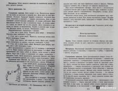 парамонова развивающие занятия с детьми 2-3 лет читать онлайн