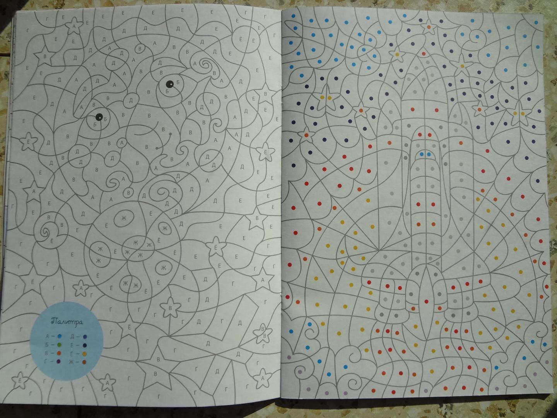 Иллюстрация 31 из 33 для Космос. Цвета, символы, номера ...