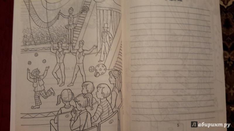 Иллюстрация 1 из 11 для Раскрась и составь сочинения по картинкам. 2 класс - Узорова, Нефедова | Лабиринт - книги. Источник: Куликова  Вера Е