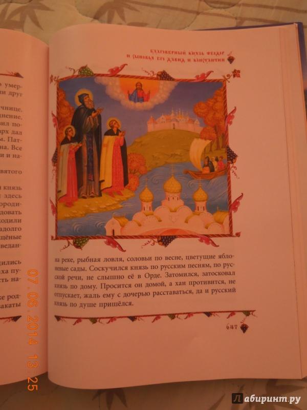 Иллюстрация 25 из 39 для Избранные жития святых для детей   Лабиринт - книги. Источник: Ольга