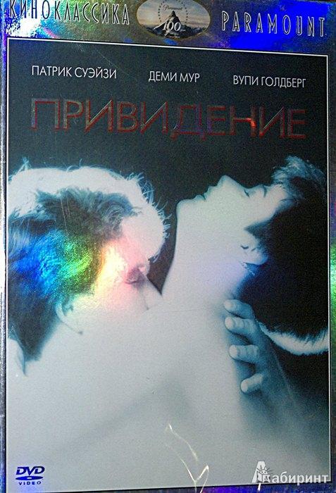 Иллюстрация 1 из 17 для Киноклассика. Привидение (DVD) - Джерри Цукер | Лабиринт - видео. Источник: Леонид Сергеев