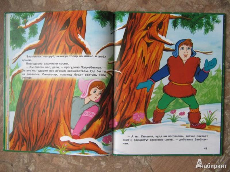 Иллюстрация 22 из 31 для Синдбад-мореход и другие сказки   Лабиринт - книги. Источник: Данилова  Мария Александровна
