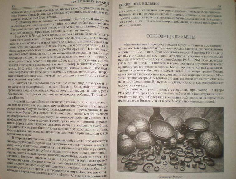 Иллюстрация 3 из 31 для 100 великих кладов - Непомнящий, Низовский | Лабиринт - книги. Источник: Ирина