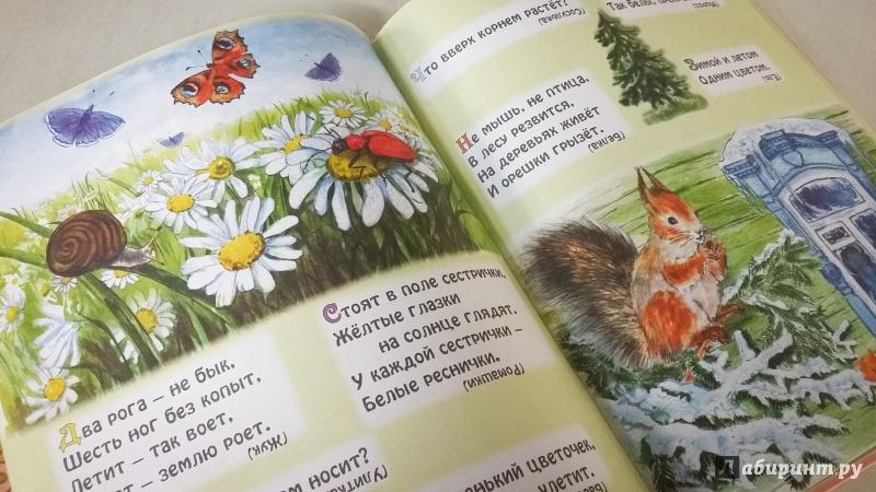 Иллюстрация 10 из 13 для Большая книга загадок   Лабиринт - книги. Источник: CM/JL/MM