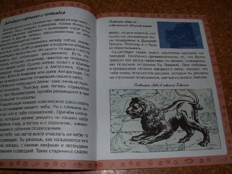 Иллюстрация 1 из 19 для Звездные картинки - Ефрем Левитан | Лабиринт - книги. Источник: ТанЬчик