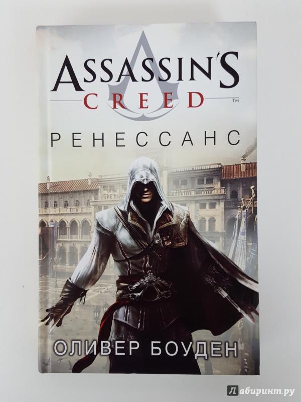 Иллюстрация 2 из 30 для Assassin's Creed. Ренессанс - Оливер Боуден | Лабиринт - книги. Источник: Baphometa