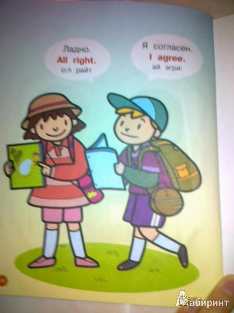 Иллюстрация 8 из 9 для Английский для самых маленьких в картинках | Лабиринт - книги. Источник: Нуги