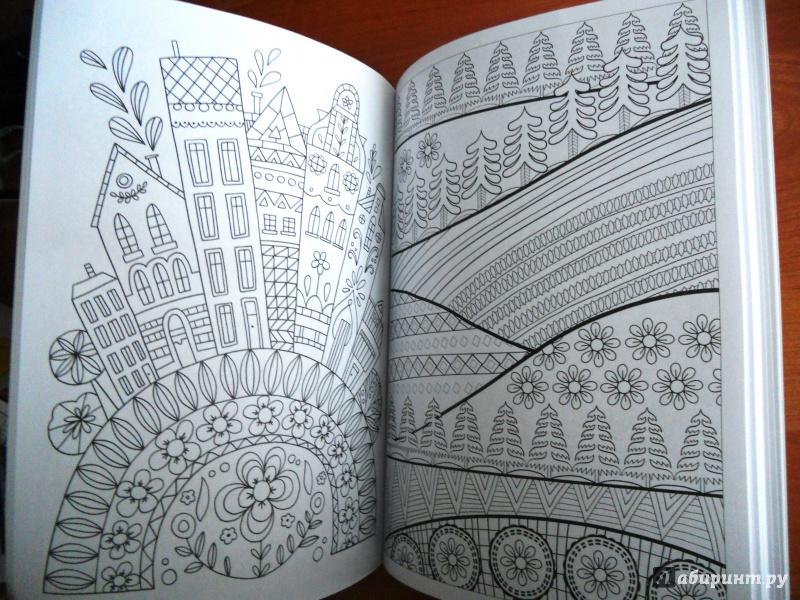 Иллюстрация 24 из 63 для Скандинавские узоры. Раскрашиваем ...